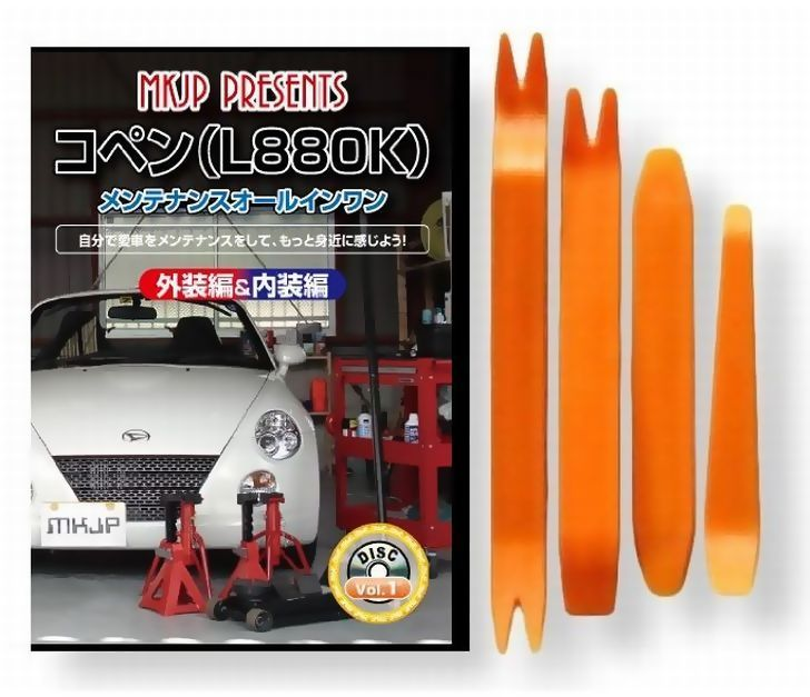 download Daihatsu Copen workshop manual
