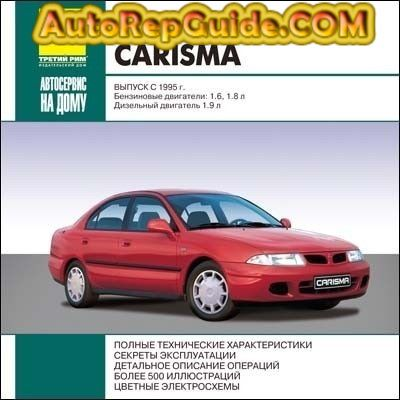 download Mitsubishi Carisma Manua workshop manual