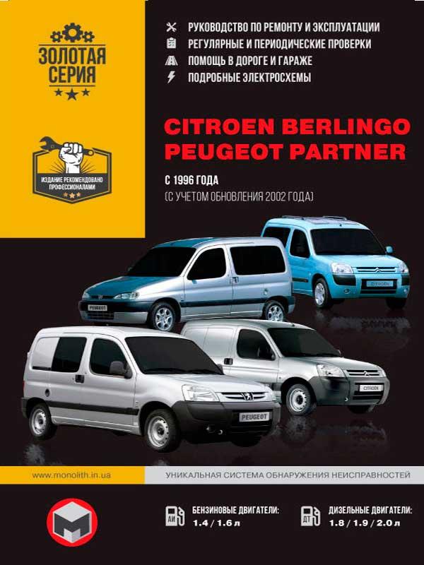 download Peugeot Partner workshop manual